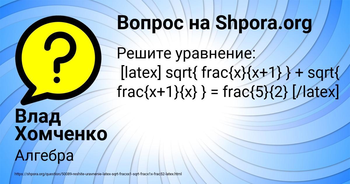 Картинка с текстом вопроса от пользователя Влад Хомченко