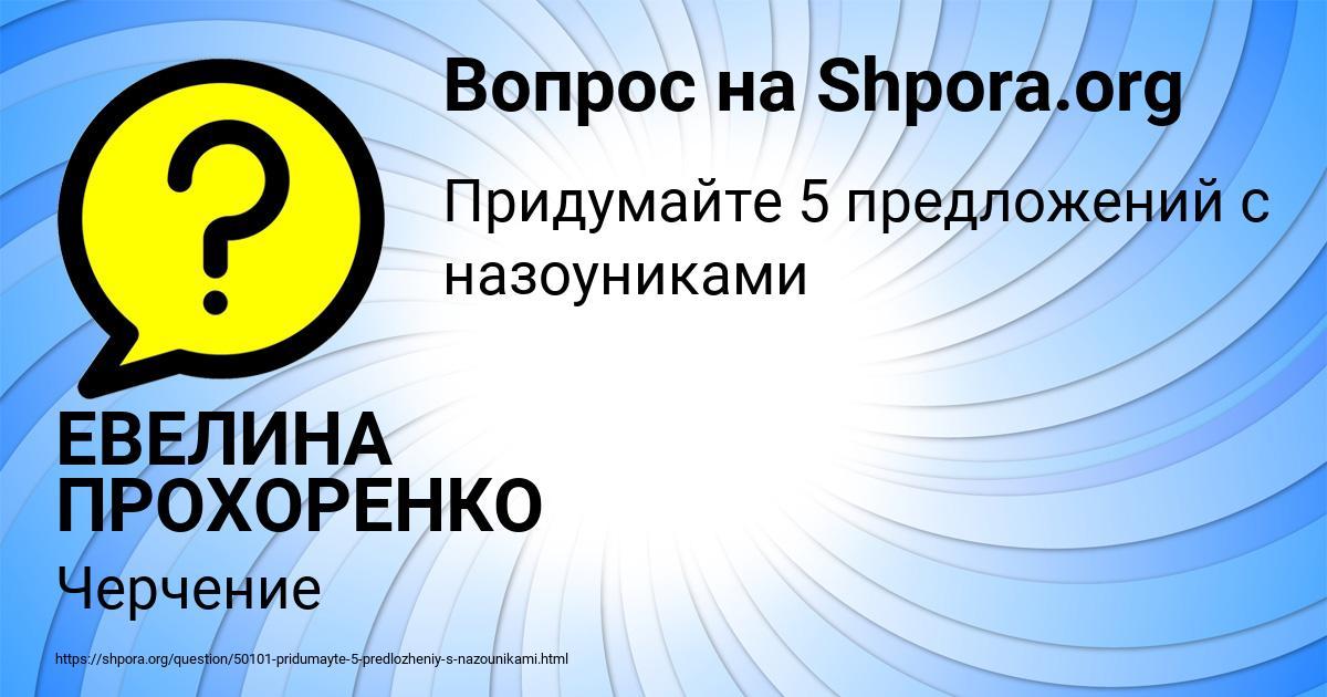 Картинка с текстом вопроса от пользователя ЕВЕЛИНА ПРОХОРЕНКО
