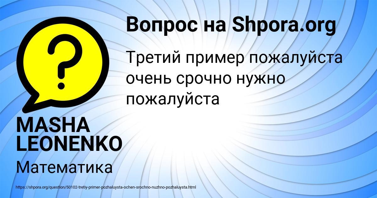 Картинка с текстом вопроса от пользователя MASHA LEONENKO