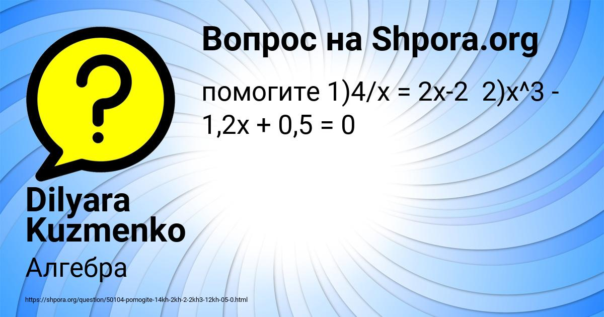 Картинка с текстом вопроса от пользователя Dilyara Kuzmenko