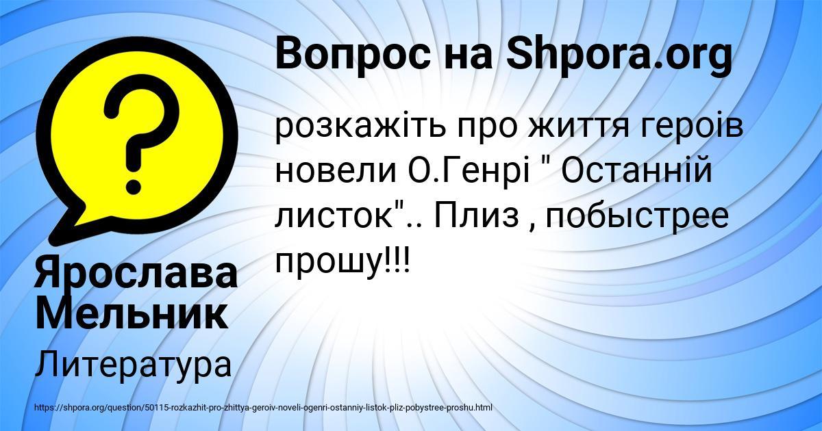 Картинка с текстом вопроса от пользователя Ярослава Мельник