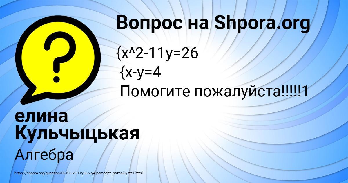 Картинка с текстом вопроса от пользователя елина Кульчыцькая