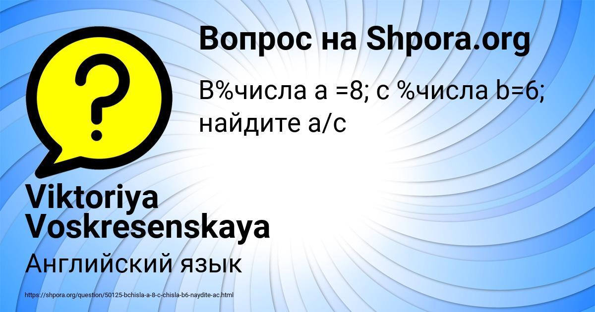 Картинка с текстом вопроса от пользователя Viktoriya Voskresenskaya
