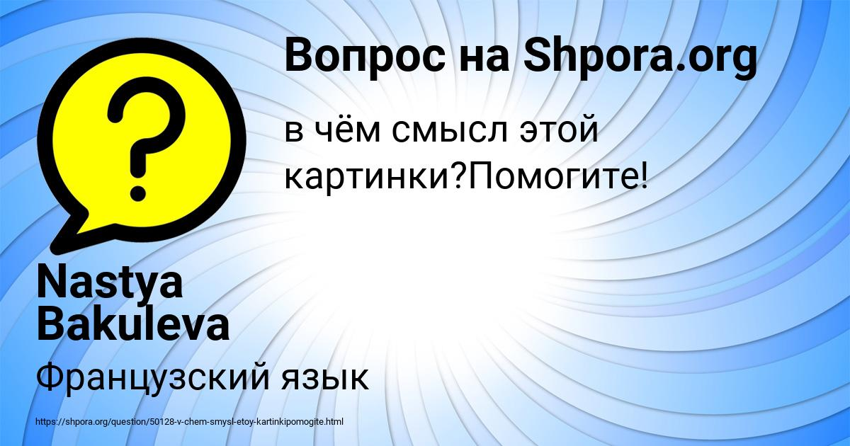 Картинка с текстом вопроса от пользователя Nastya Bakuleva