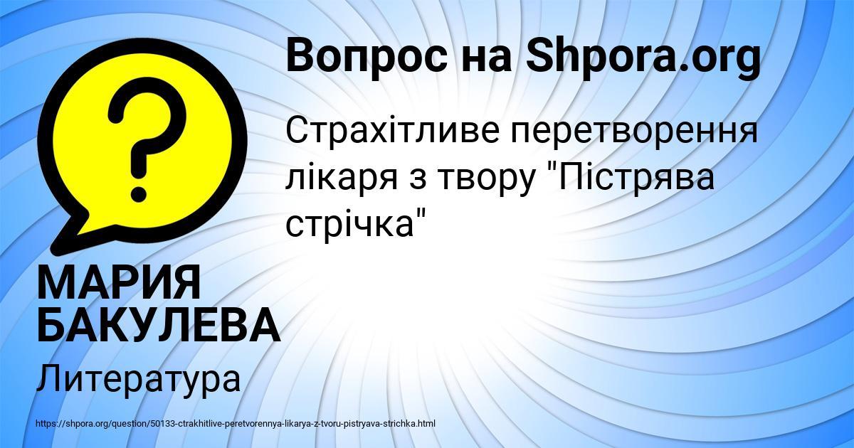 Картинка с текстом вопроса от пользователя МАРИЯ БАКУЛЕВА