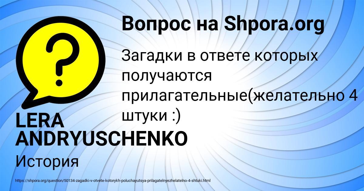 Картинка с текстом вопроса от пользователя LERA ANDRYUSCHENKO