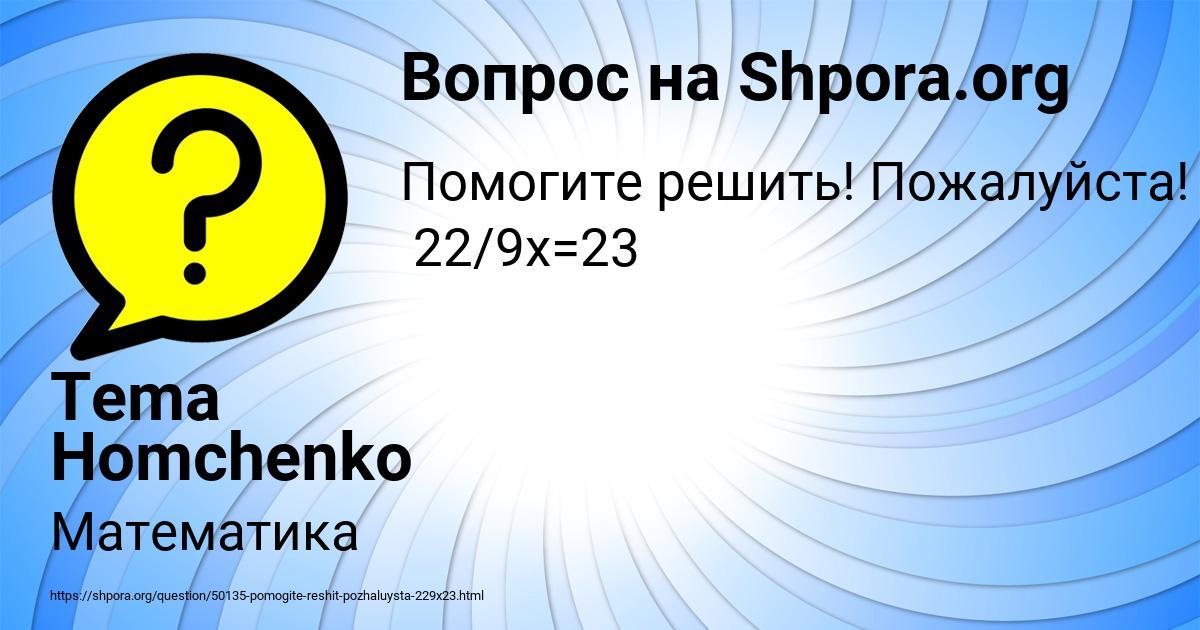 Картинка с текстом вопроса от пользователя Tema Homchenko