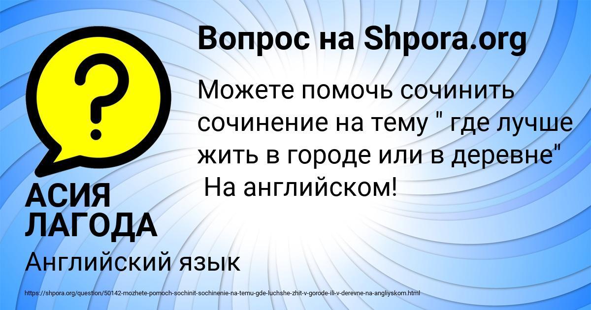 Картинка с текстом вопроса от пользователя АСИЯ ЛАГОДА