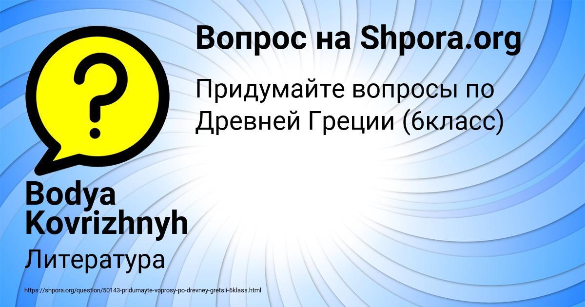 Картинка с текстом вопроса от пользователя Bodya Kovrizhnyh
