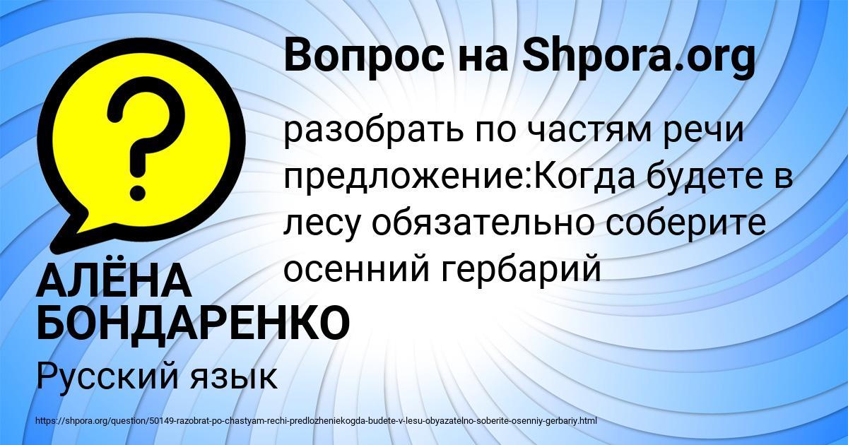 Картинка с текстом вопроса от пользователя АЛЁНА БОНДАРЕНКО