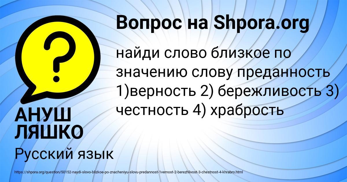 Картинка с текстом вопроса от пользователя АНУШ ЛЯШКО