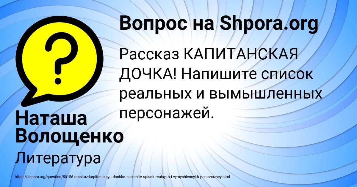 Картинка с текстом вопроса от пользователя Наташа Волощенко