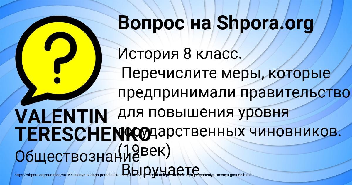 Картинка с текстом вопроса от пользователя VALENTIN TERESCHENKO