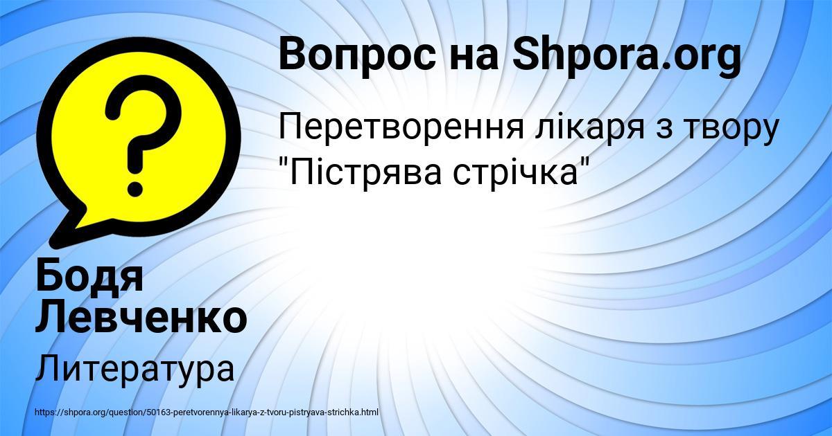 Картинка с текстом вопроса от пользователя Бодя Левченко