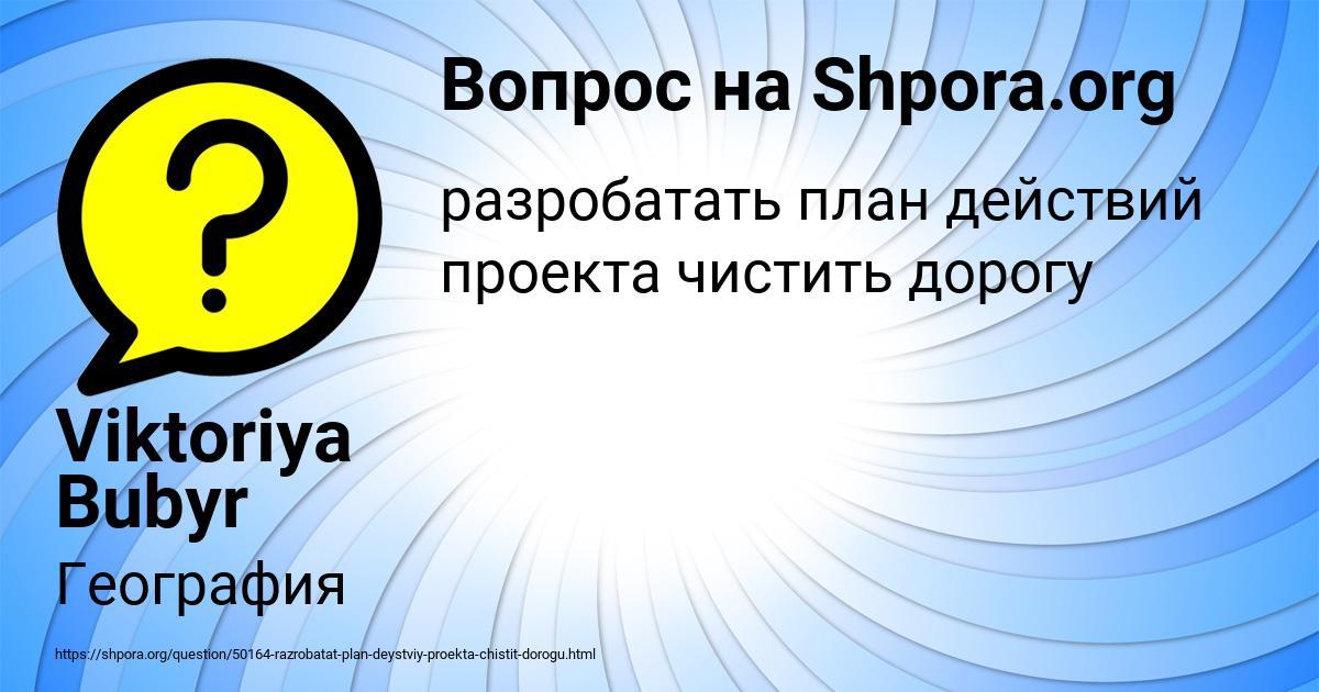 Картинка с текстом вопроса от пользователя Viktoriya Bubyr