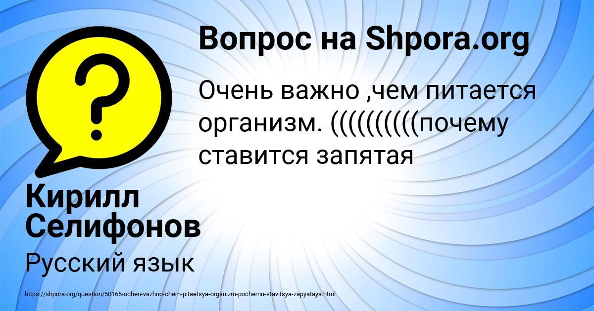 Картинка с текстом вопроса от пользователя Кирилл Селифонов