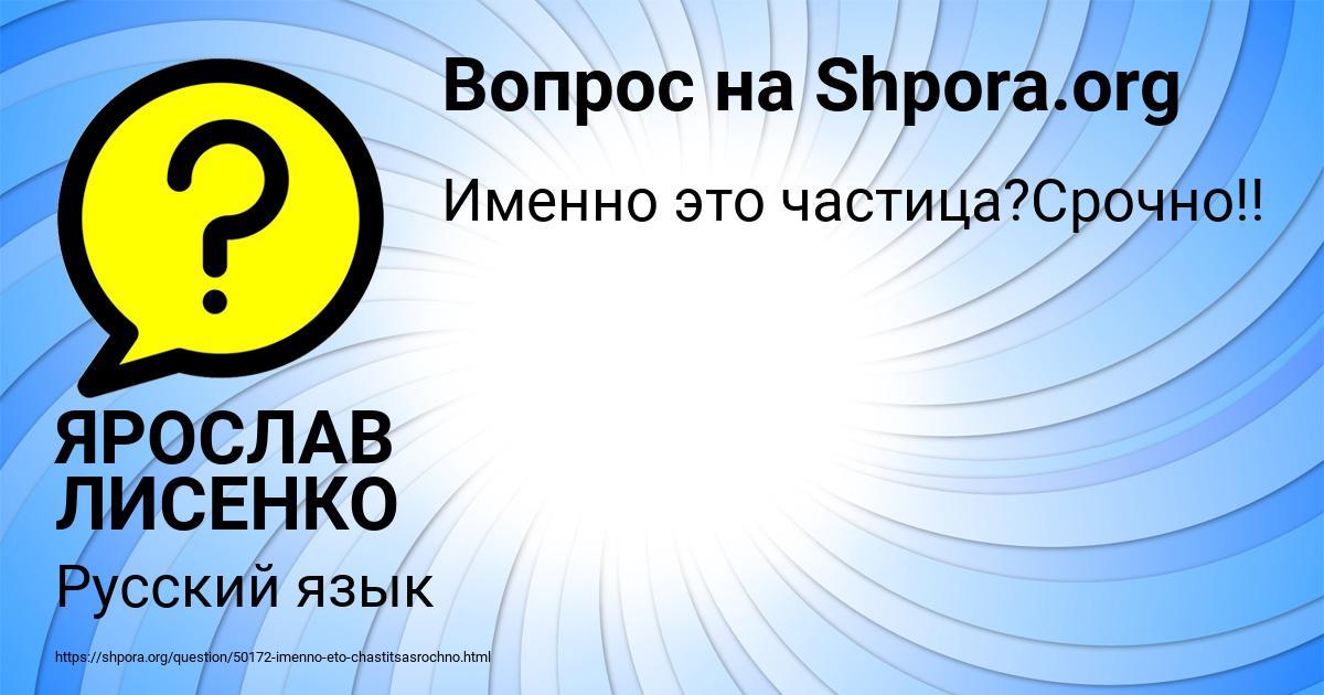 Картинка с текстом вопроса от пользователя ЯРОСЛАВ ЛИСЕНКО