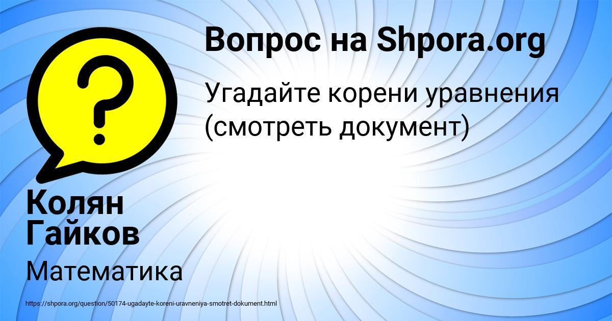 Картинка с текстом вопроса от пользователя Колян Гайков
