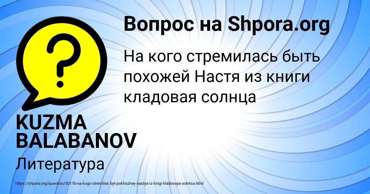Картинка с текстом вопроса от пользователя KUZMA BALABANOV