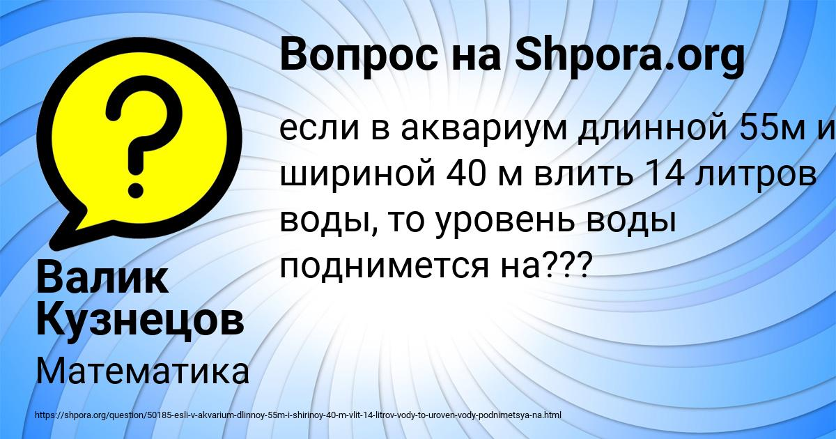 Картинка с текстом вопроса от пользователя Валик Кузнецов
