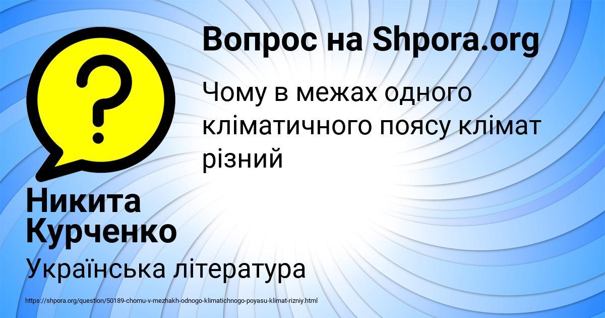 Картинка с текстом вопроса от пользователя Никита Курченко
