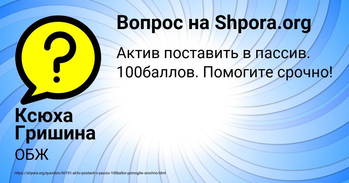 Картинка с текстом вопроса от пользователя Ксюха Гришина