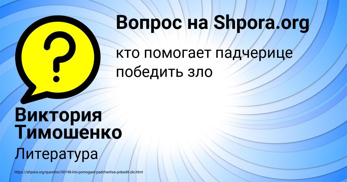 Картинка с текстом вопроса от пользователя Виктория Тимошенко