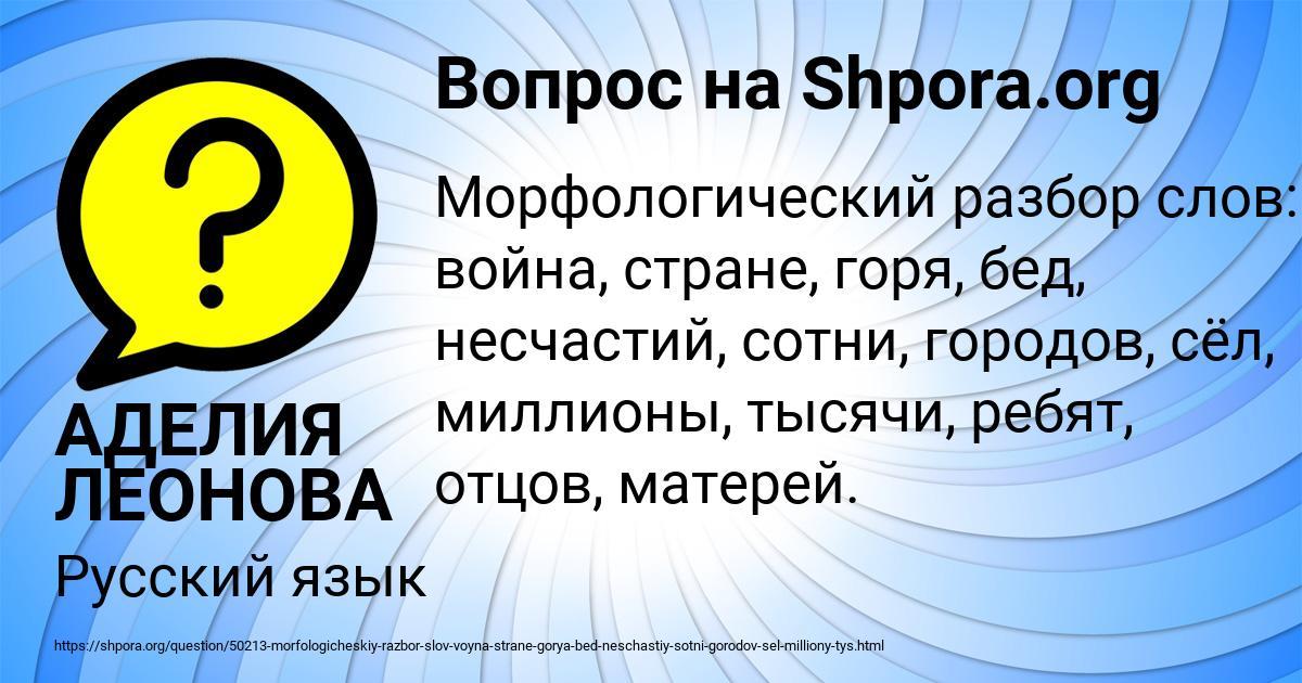 Картинка с текстом вопроса от пользователя АДЕЛИЯ ЛЕОНОВА