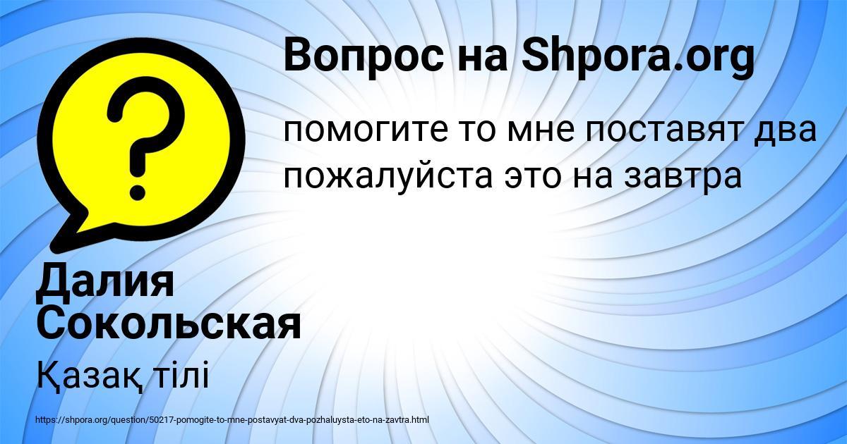 Картинка с текстом вопроса от пользователя Далия Сокольская
