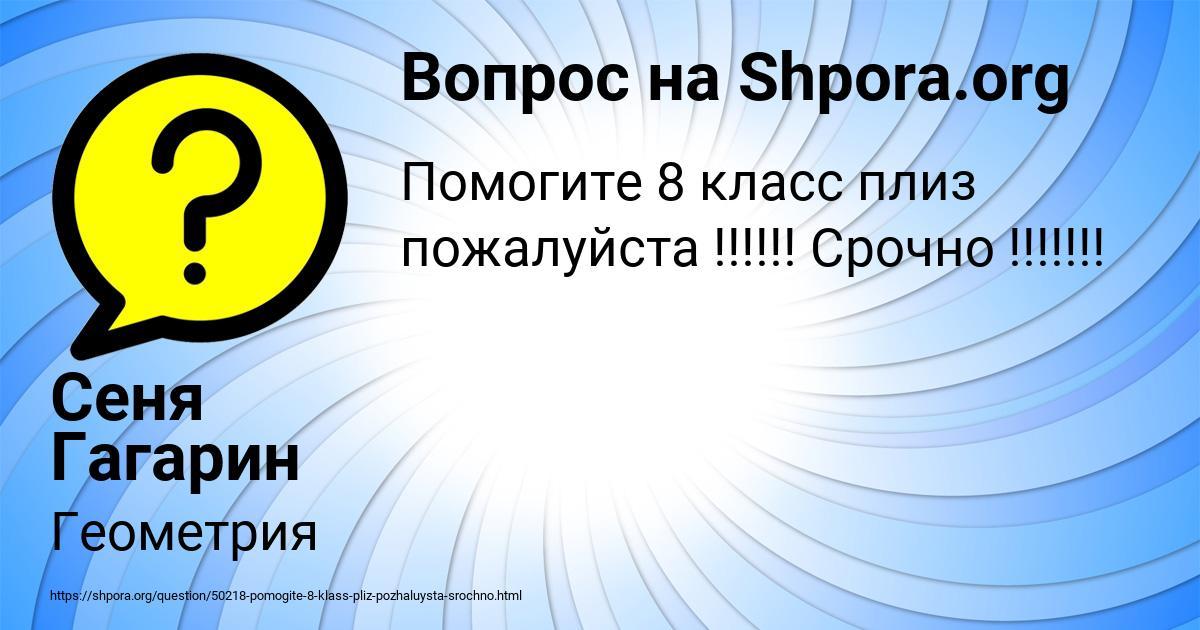 Картинка с текстом вопроса от пользователя Сеня Гагарин