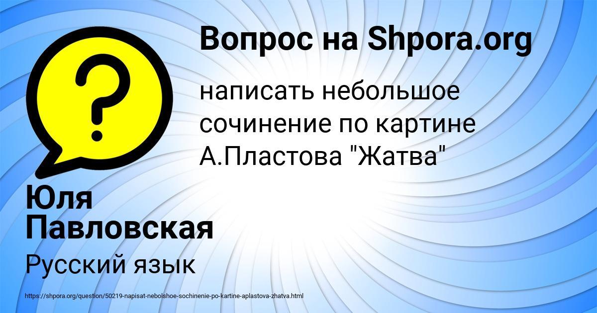 Картинка с текстом вопроса от пользователя Юля Павловская