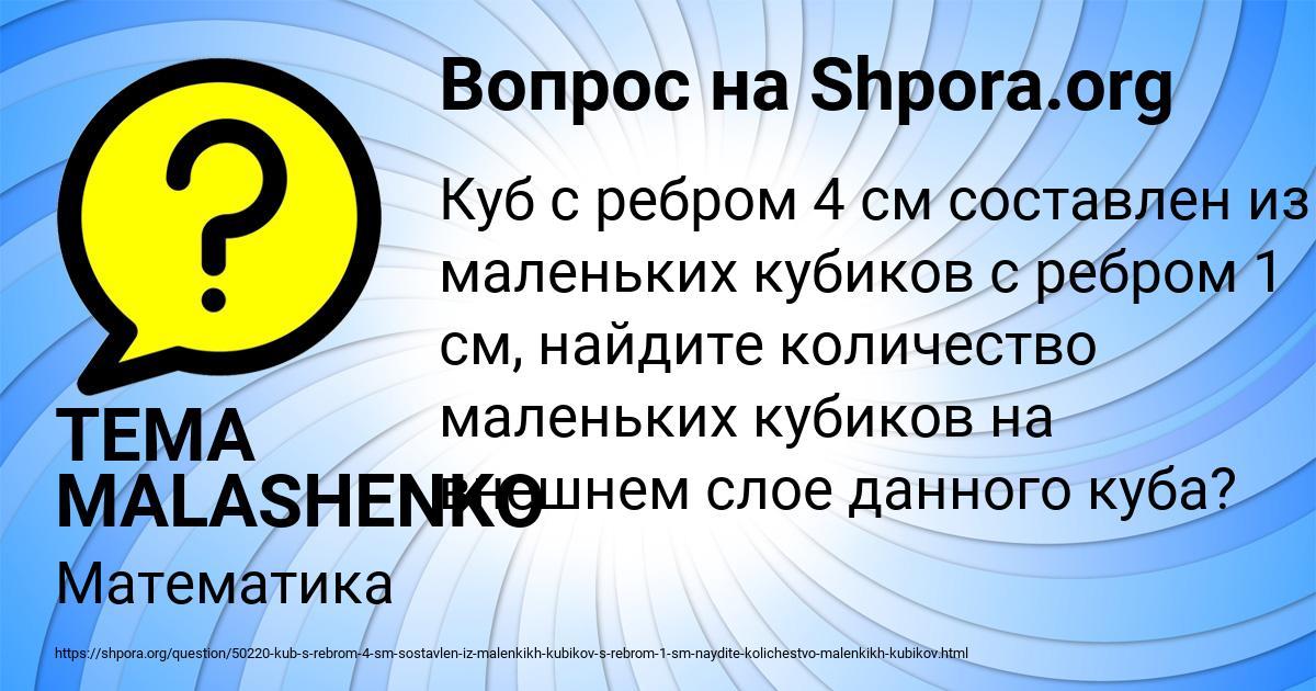 Картинка с текстом вопроса от пользователя TEMA MALASHENKO