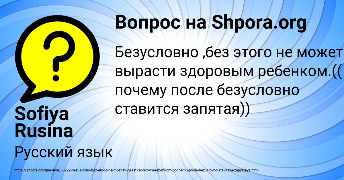 Картинка с текстом вопроса от пользователя Sofiya Rusina