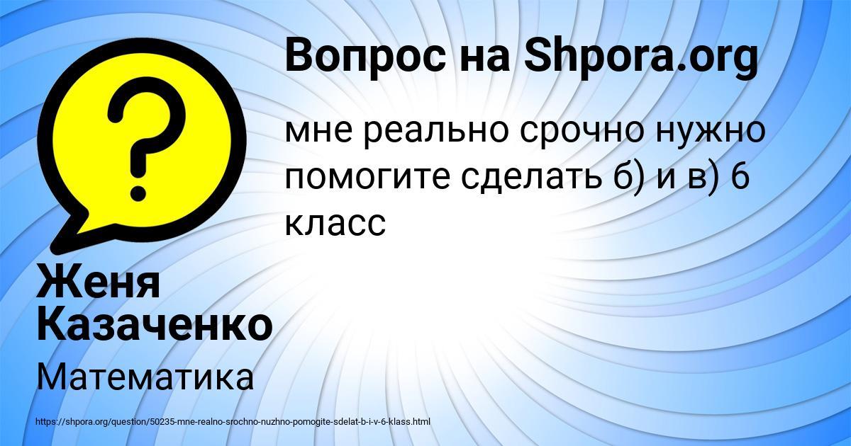 Картинка с текстом вопроса от пользователя Женя Казаченко