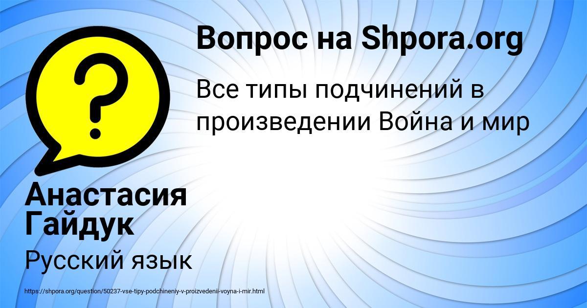 Картинка с текстом вопроса от пользователя Анастасия Гайдук
