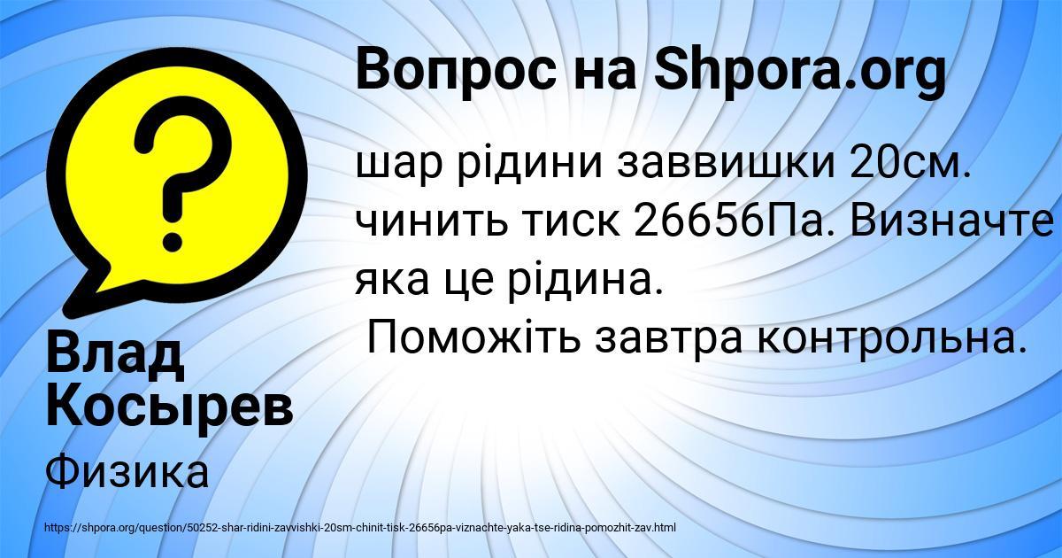 Картинка с текстом вопроса от пользователя Влад Косырев