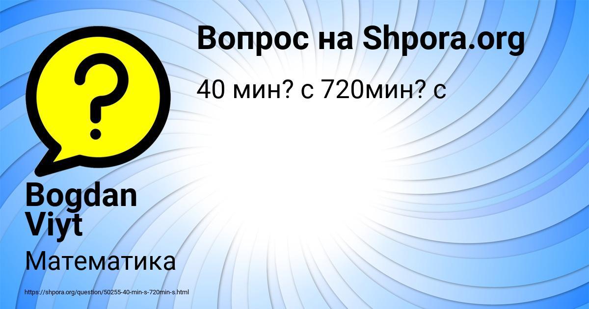 Картинка с текстом вопроса от пользователя Bogdan Viyt