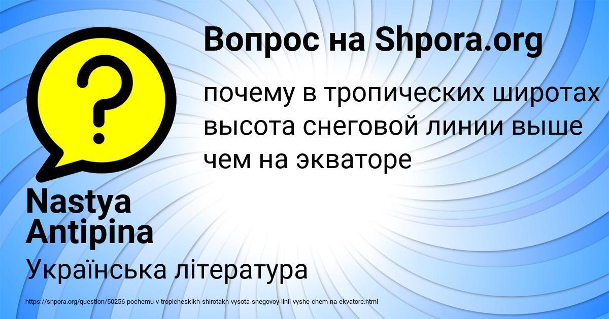 Картинка с текстом вопроса от пользователя Nastya Antipina