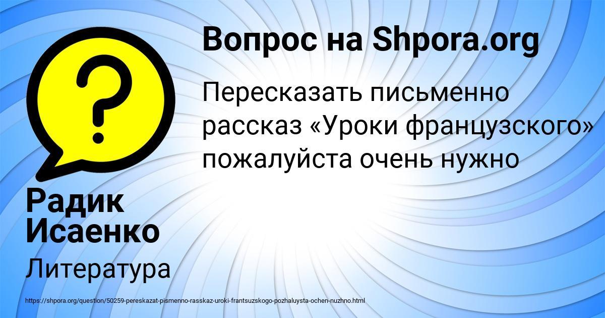 Картинка с текстом вопроса от пользователя Радик Исаенко