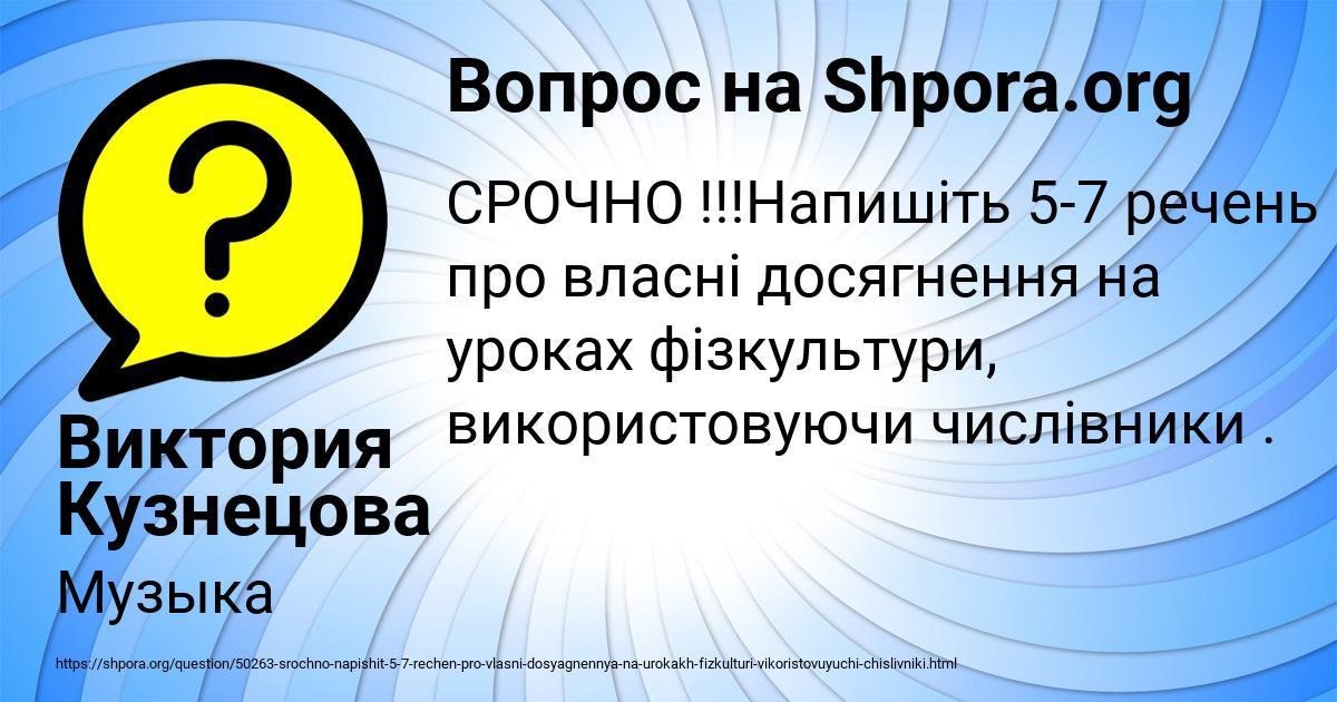 Картинка с текстом вопроса от пользователя Виктория Кузнецова
