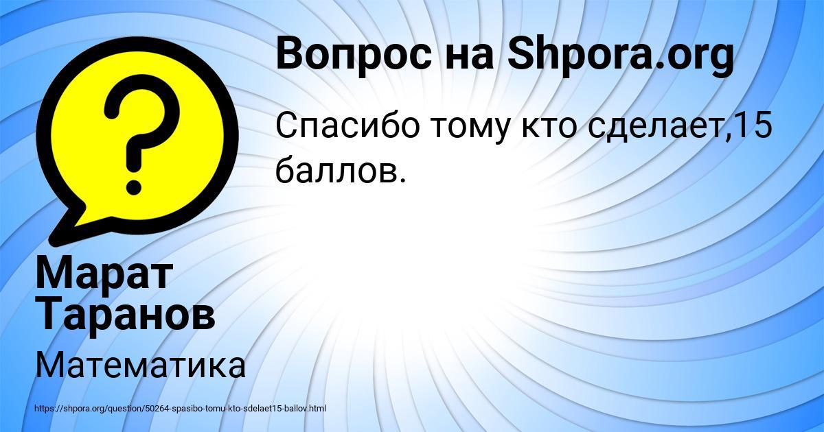 Картинка с текстом вопроса от пользователя Марат Таранов