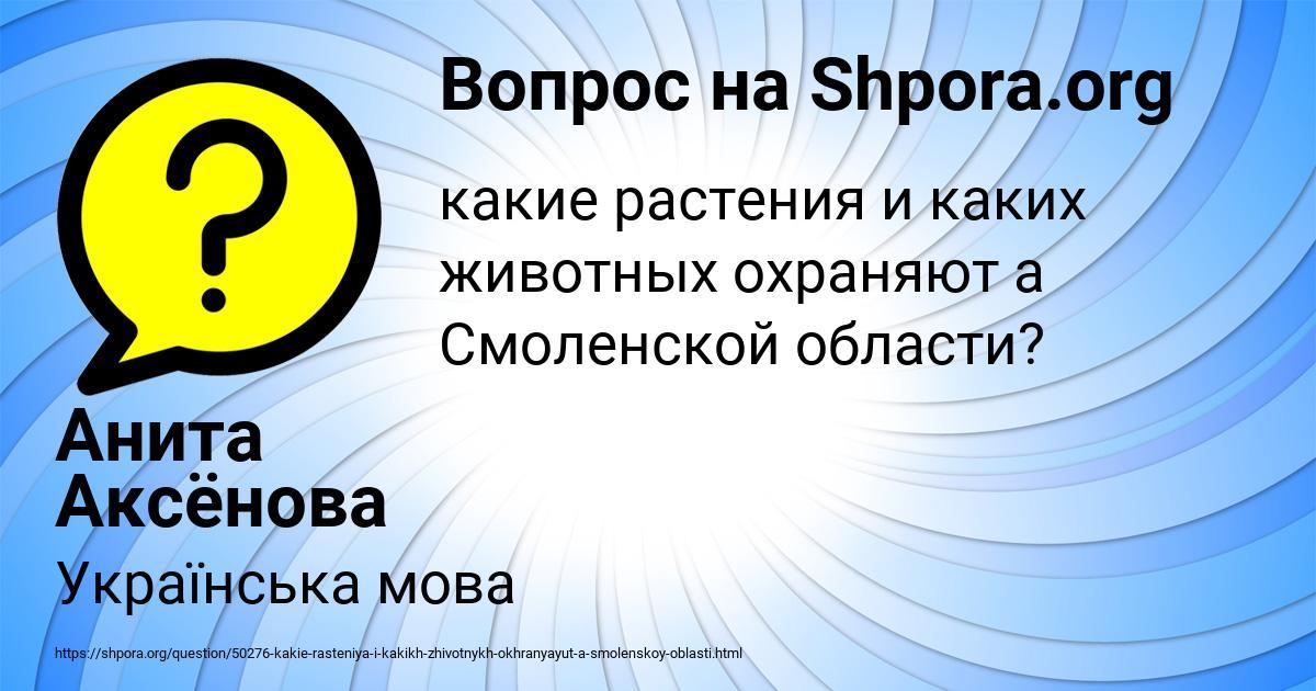 Картинка с текстом вопроса от пользователя Анита Аксёнова