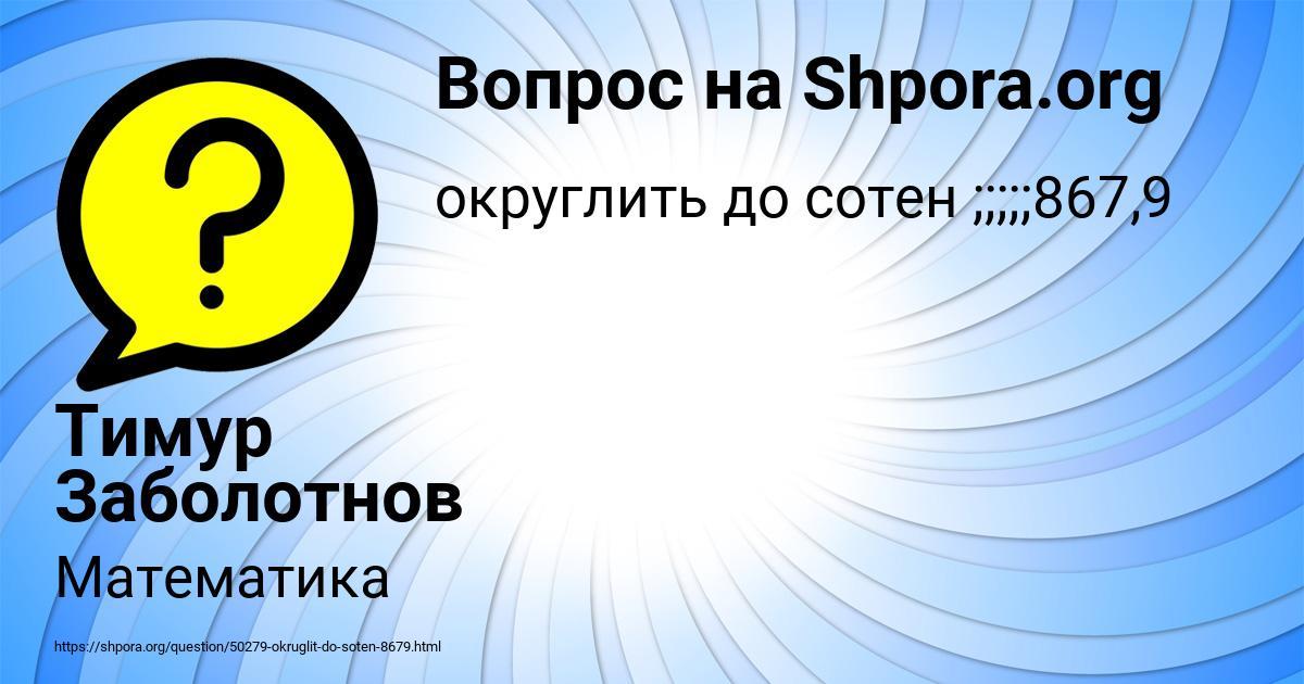 Картинка с текстом вопроса от пользователя Тимур Заболотнов