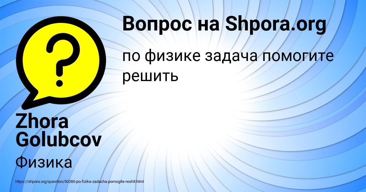 Картинка с текстом вопроса от пользователя Zhora Golubcov
