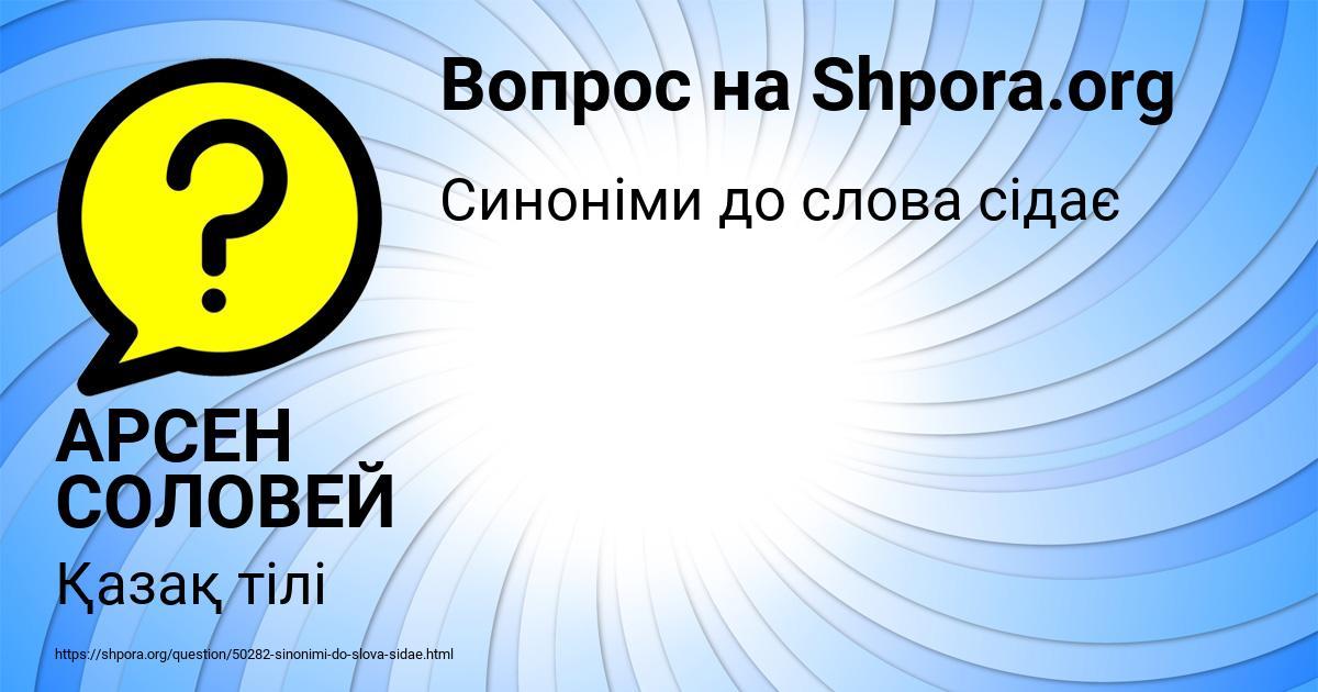 Картинка с текстом вопроса от пользователя АРСЕН СОЛОВЕЙ
