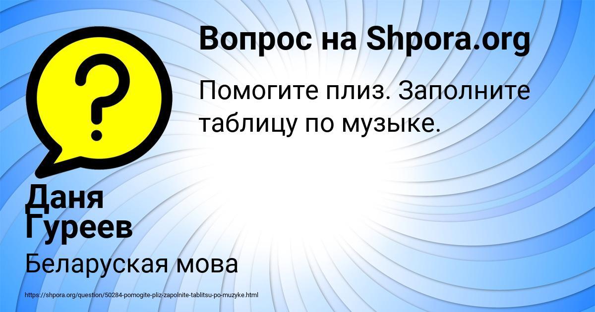 Картинка с текстом вопроса от пользователя Даня Гуреев