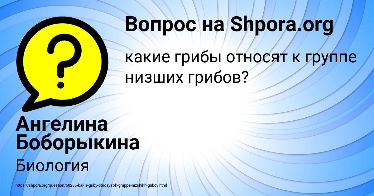 Картинка с текстом вопроса от пользователя Ангелина Боборыкина