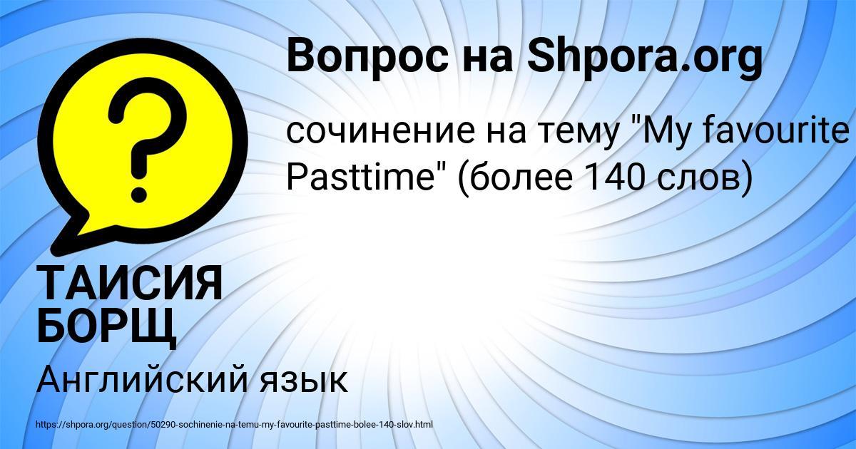 Картинка с текстом вопроса от пользователя ТАИСИЯ БОРЩ