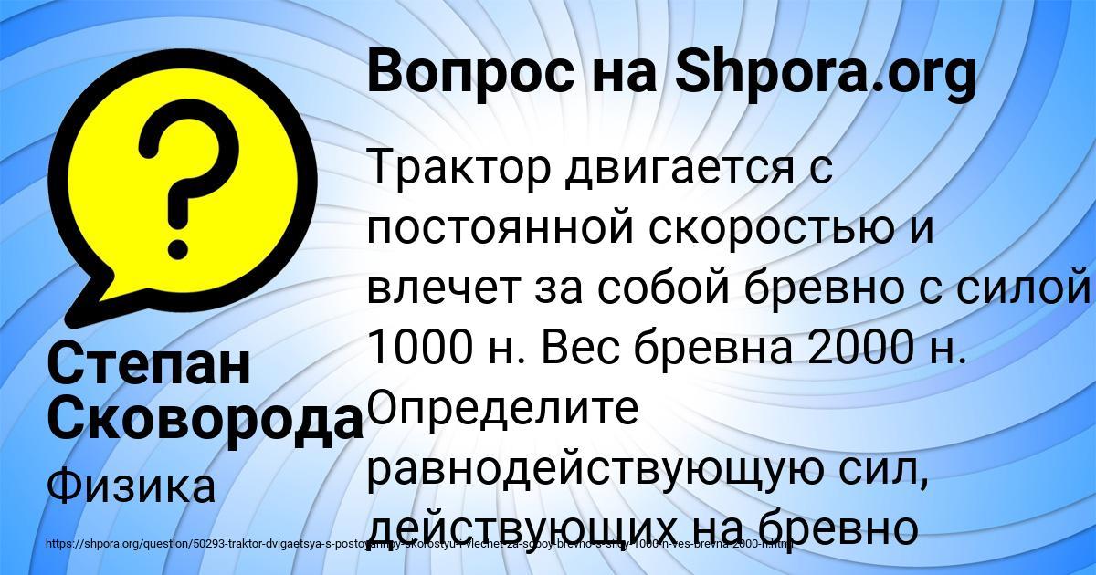 Картинка с текстом вопроса от пользователя Степан Сковорода