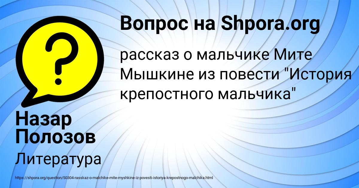 Картинка с текстом вопроса от пользователя Назар Полозов